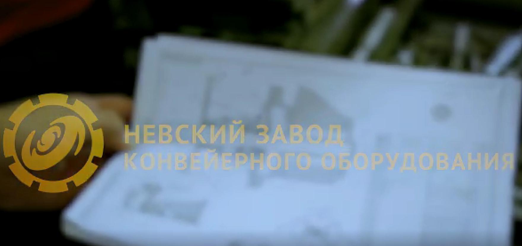 Ооо невский завод конвейерного оборудования официальный сайт малый конвейер